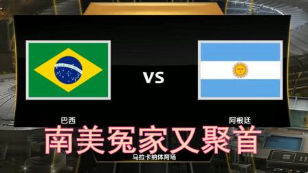 实况足球2019,南美冤家又聚首,巴西vs阿根廷