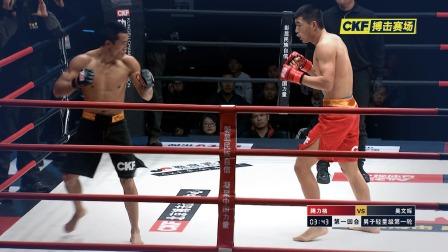 腾力格VS吴文辉/男子65公斤级#CKF天天赛场#