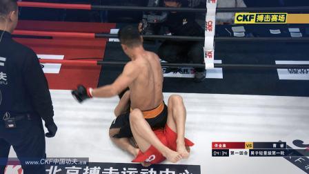 佟金泉VS曹睿/男子65公斤级#CKF天天赛场#