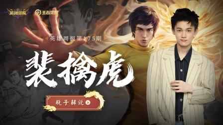 【英雄周报】王者荣耀裴擒虎教学视频