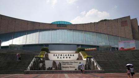 印象重庆《五》 重庆中国三峡博物馆