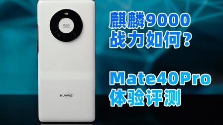 【大米评测】麒麟9000战力如何?华为Mate40Pro评测
