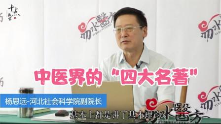 杨思远:学中医《伤寒论》是必经之路!中医界四大名著你知道吗?