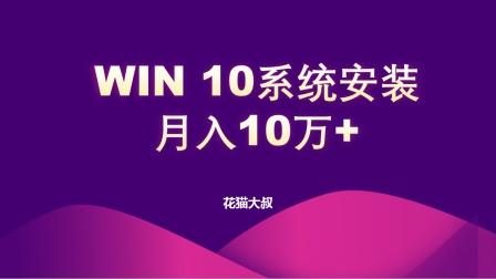 win10系统安装月入10万+案例分享-淘宝短视频怎么玩(2020最新)