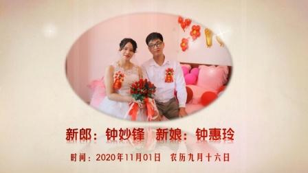 2020.11.1南岭东溪钟妙锋钟惠玲婚礼