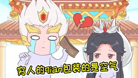 王者爆笑动画:杨戬被钱包操控,是哭是笑全看钱包是胖是瘦
