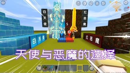 迷你世界:天使与恶魔的选择,逍遥工作室的第一张地图,谁能通关