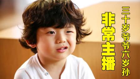 韩国影史最卖座喜剧,捧红超搞笑表情包男孩,车太贤都招架不住