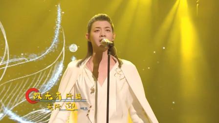 这才是中国风歌手!一人唱出万国来朝的气势,听得满背鸡皮