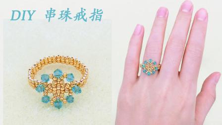 DIY蕾丝花水晶串珠戒指、手工制作串珠戒指、手工串珠饰品教程