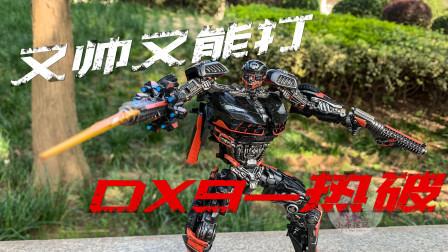 又帅又可动,咱还能变形!完美设计的作品!DX9-热破
