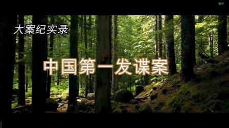 【大案纪实】1950年中国第一反谍战始末