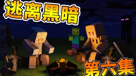 逃离黑暗 第六集丨【红叔】我的世界minecraft