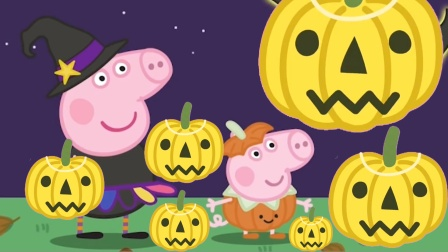 小猪佩奇最新第八季 万圣节准备了很多南瓜灯 简笔画