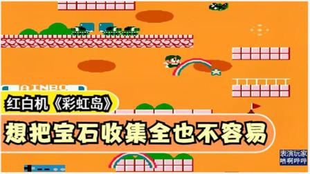 红白机游戏,彩虹岛,想把宝石收集全也不容易