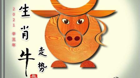 2021辛丑年十二生肖之牛