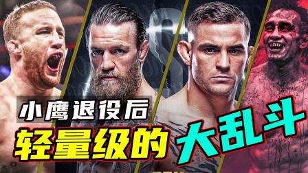 小鹰退役后,UFC轻量级谁来统治?鬼量级面临重新洗牌!