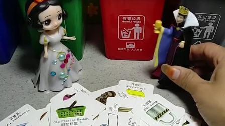 王后让白雪把垃圾分类,贝儿来帮白雪了,你能帮她们一起分类吧!