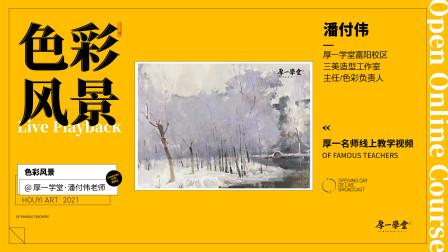 色彩风景 杭州厚一学堂潘付伟色彩教学视频