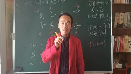 """绝学""""夏令时""""如何看外国人的八字(九)王炳程最新命理学习视频"""