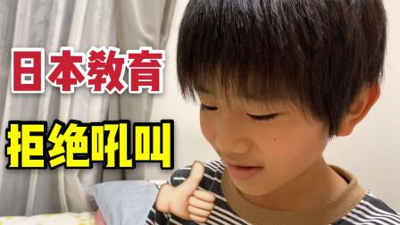辅导两个儿子写作业,体验一下日本教育,夸赞是最好方式