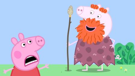 小猪佩奇最新第八季 石器时代的猪奶奶 简笔画
