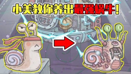 最强蜗牛:为拯救世界穿越而来的蜗牛,想要变强只能先变丑?