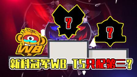 谁才是全联盟最强的队伍?双冠王WB TS也只能勉强挤进前三!