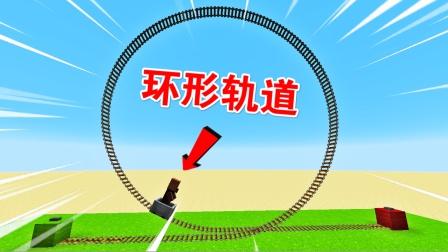 我的世界:环形过山车?铁轨竟能弯曲?