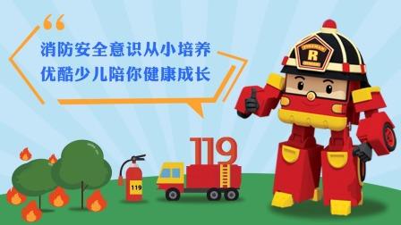 消防安全意识从小培养,优酷少儿陪你健康成长!