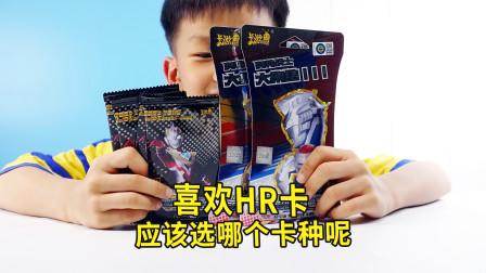 喜欢奥特曼HR卡,应该选择哪一个卡种呢