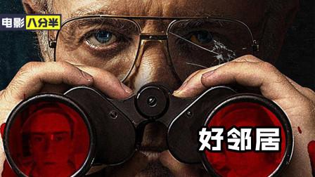高分悬疑电影:小伙恶作剧,在邻居家偷拍,引来「杀身之祸」