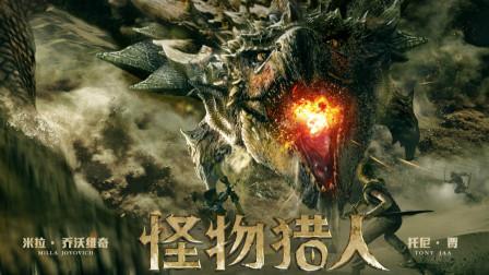 """""""生化危机""""原班人马最新力作 年度期待怪兽动作电影《怪物猎人》确认引进"""