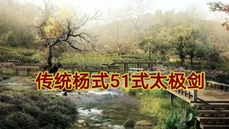 传统杨式51式太极剑  步步清风自拍加工上传 更多太极视 太极音乐尽在优酷步步清风