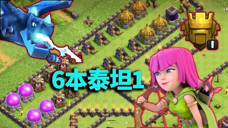 部落冲突:6本泰坦1冲杯,遇到雷龙守军,惹不起!