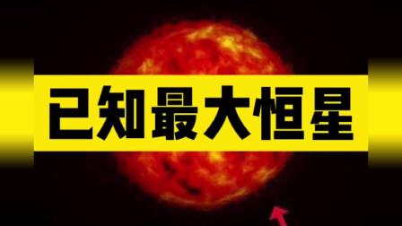 人类已知最大的恒星史蒂文森2-18,比盾牌座uy还大了6倍,光度是太阳的44万倍,体积是太阳的100亿倍