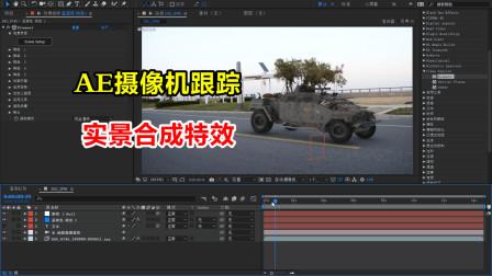 AE摄像机跟踪反求 E3D三维动画特效合成新手教程