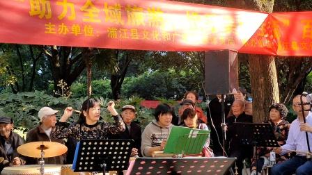 浦江嵩溪古村落什锦班邵粉英在文化广场演唱《奉皇命》