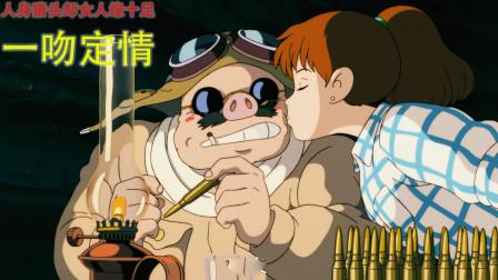 动画:飞行员被诅咒变成了猪,不料被少女深情一吻,瞬间解除魔咒!