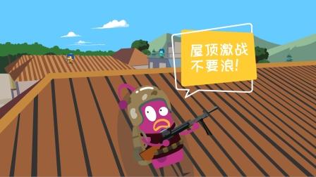 达夫玩游戏:房区屋顶激战绝对不要浪