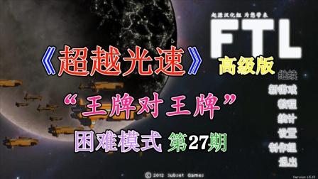 """【小狼LF解说】《超越光速:高级版》困难模式:""""王牌对王牌""""第27期!"""