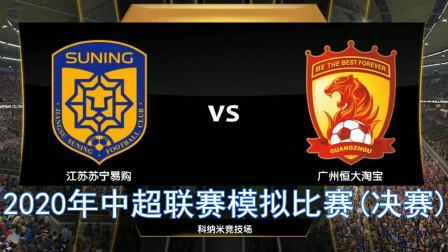 实况足球2019,模拟比赛,江苏队 vs 恒大队