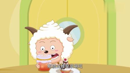 喜羊羊:懒洋洋自欺欺人,把槐花蜜当蜂皇浆,照样吃的香