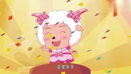 喜羊羊:红太狼得了舞王,这下灰太狼高兴坏了,倍儿有面子