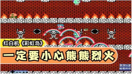红白机游戏,彩虹岛,一定要小心熊熊烈火。