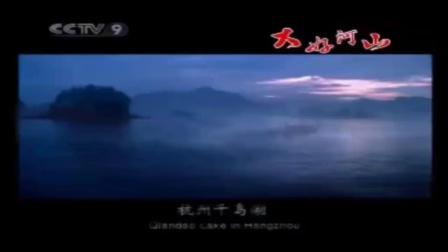 中视金桥大好河山宣传片湖泊篇30秒(英文版)