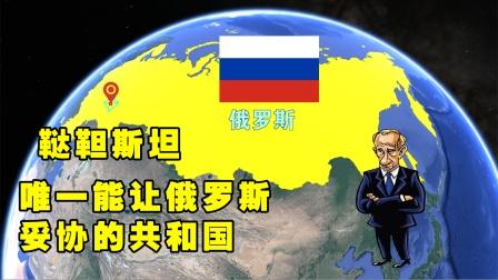 联邦中唯一能让俄罗斯妥协的共和国!