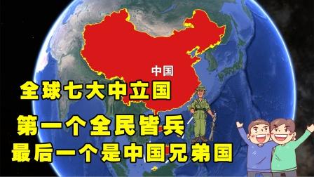 全球七大永久中立国,分别都有谁呢?