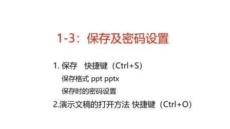 1-3:保存及密码设置
