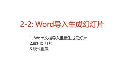 2-2:Word导入生成幻灯片